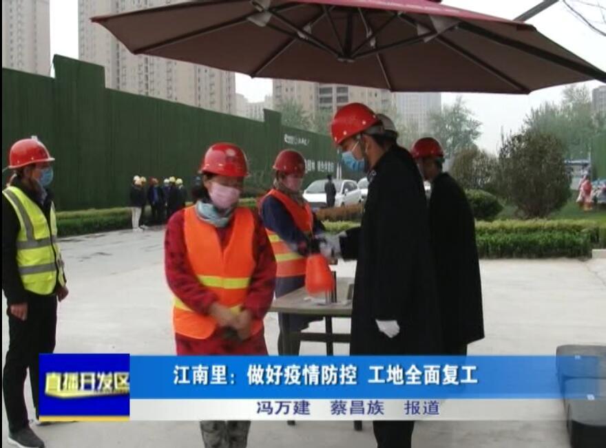 中达绿城 江南里:做好疫情防控 工地全面复工